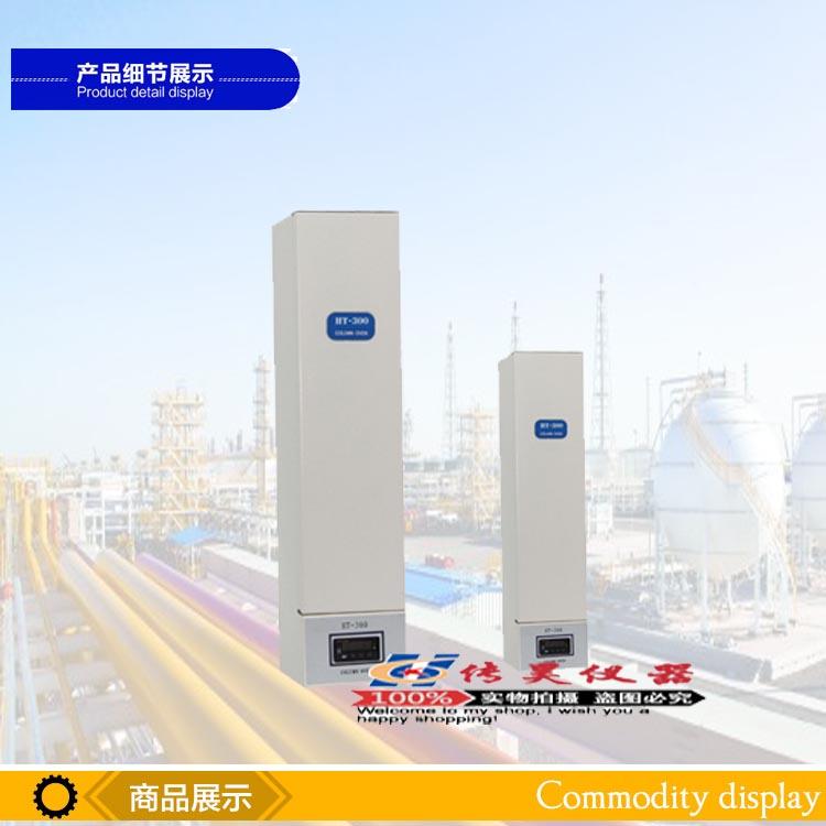传昊仪器 HT-300 柱温箱 液相色谱仪专用